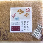 かんたん酵素玄米 那智のめぐみ (3合炊き)